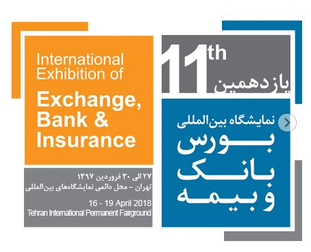 یازدهمین نمایشگاه بانک بورس و بیمه