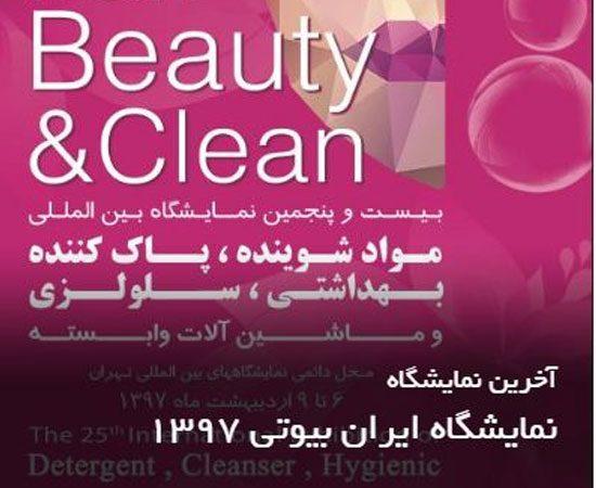 بیست و پنجمین نمایشگاه ایران بیوتی